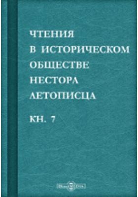 Чтения в историческом обществе Нестора летописца. Книга седьмая