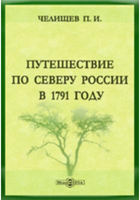 Путешествие по Северу России в 1791 году: документально-художественная литература
