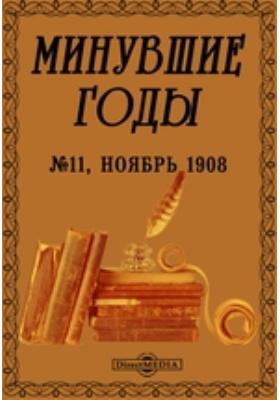 Минувшие годы. 1908. № 11. Ноябрь