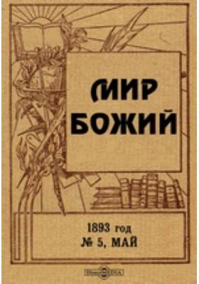 Мир Божий год. 1893. № 5, Май