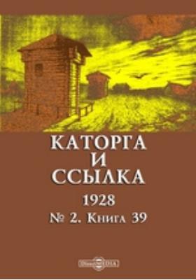 Каторга и ссылка. № 2, Кн. 39