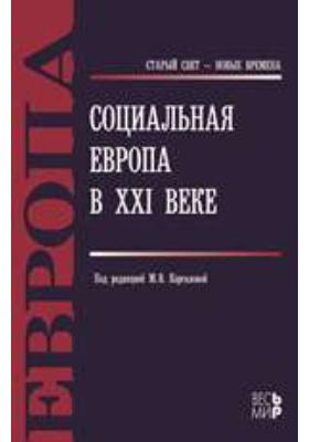 Социальная Европа в ХХI веке: монография
