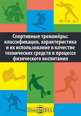 Спортивные тренажёры