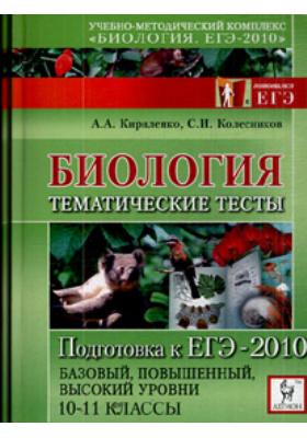 Биология. Подготовка к ЕГЭ-2010. Тематические тесты: базовый, повышенный, высокий уровни. 10-11 классы : Учебно-методическое пособие