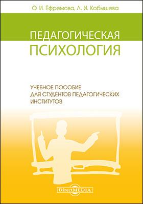 Педагогическая психология: учебное пособие для студентов педагогических институтов