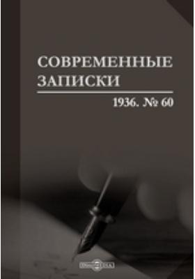 Современные записки. 1936. № 60