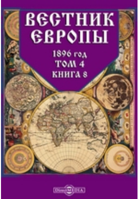 Вестник Европы: журнал. 1896. Т. 4, Книга 8, Август