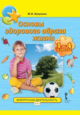 Основы здорового образа жизни : учебное пособие для 1–4 классов общеобразовательных организаций