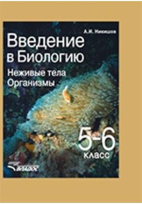 Введение в биологию. Неживые тела. Организмы : 5–6 класс: учебник