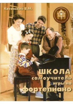 Школа - самоучитель игры на фортепиано : Учебно-методическое пособие