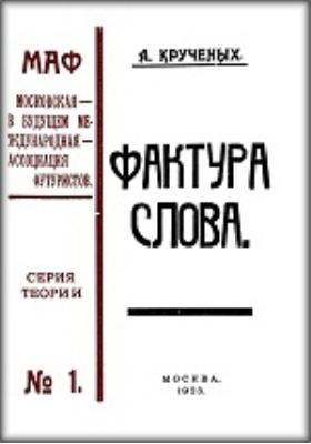 Фактура слова : Декларация