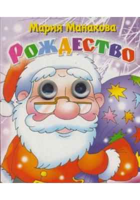 Рождество : Подарок дошкольнику