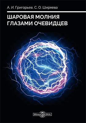 Шаровая молния глазами очевидцев: научно-популярное издание