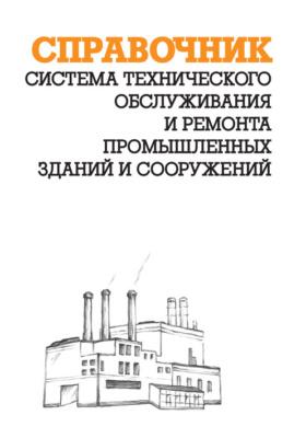 Система технического обслуживания и ремонта промышленных зданий и сооружений: Справочник