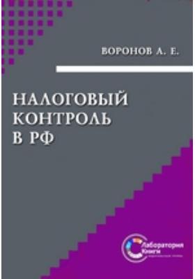 Налоговый контроль в РФ