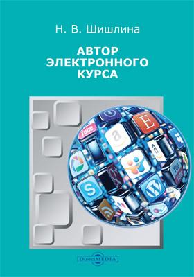 Автор электронного курса: учебно-методическое пособие