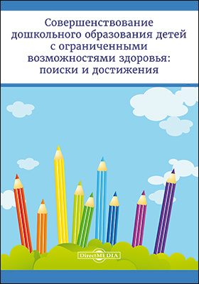 Совершенствование дошкольного образования детей с ограниченными возможностями здоровья: поиски и достижения