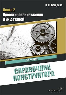 Справочник конструктора: практическое пособие. Книга 2. Проектирование машин и их деталей