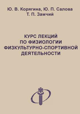 Курс лекций по физиологии физкультурно-спортивной деятельности: учебное пособие