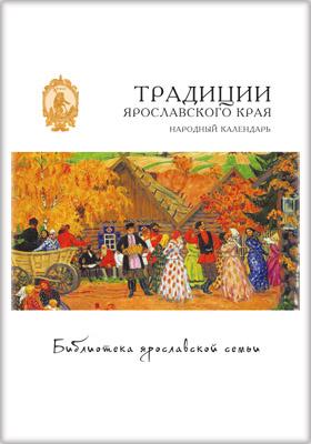 Традиции Ярославского края : народный календарь. Т. 3