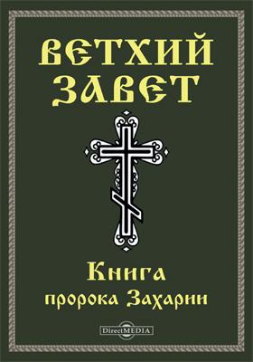 Ветхий завет : Книга пророка Захарии (Зах): духовно-просветительское издание
