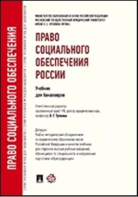 Право социального обеспечения России: учебник для бакалавров