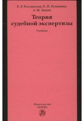 Теория судебной экспертизы : Учебник