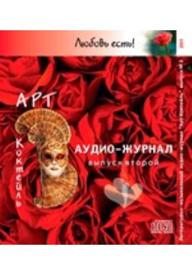 Литературно-музыкальный  аудио-журнал