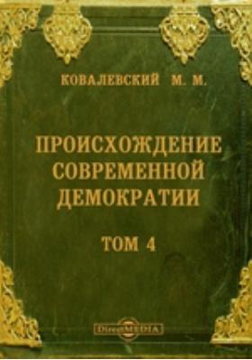 Происхождение современной демократии. Т. 4. Конец аристократических правительств