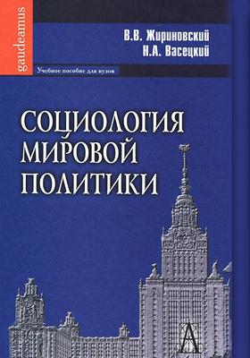 Социология мировой политики: учебное пособие