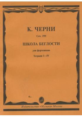 Школа беглости для фортепиано : Соч. 299. Тетради I-IV