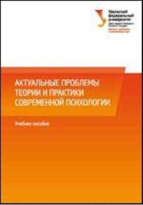 Актуальные проблемы теории и практики современной психологии: учебное пособие