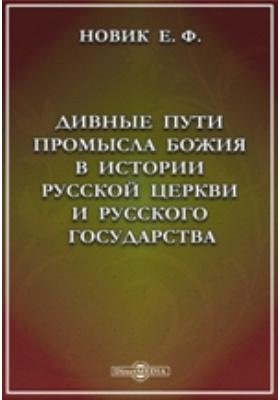 Дивные пути промысла божия в истории русской церкви и русского государства