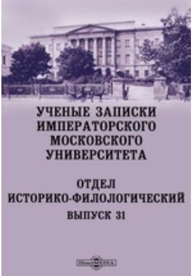 Ученые записки Императорского Московского Университета : Отдел историко-филологический. Вып. 31