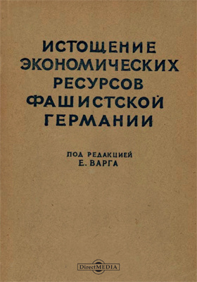 Истощение экономических ресурсов фашистской Германии: научно-популярное издание