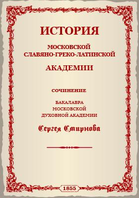 История Московской Славяно-Греко-Латинской Академии: монография