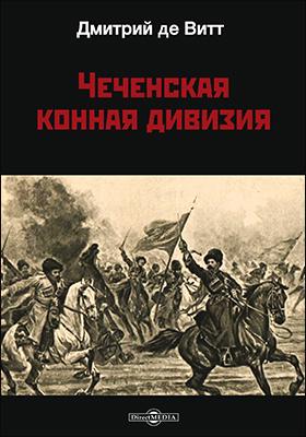 Чеченская конная дивизия