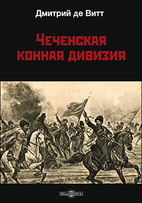Чеченская конная дивизия: документально-художественная литература