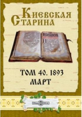 Киевская Старина: журнал. 1893. Том 40, Март