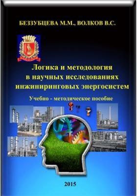 Логика и методология в научных исследованиях инжиниринговых энергосистем: учебно-методическое пособие