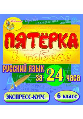 Пятёрка в табеле. Русский язык за 24 часа. 6 класс