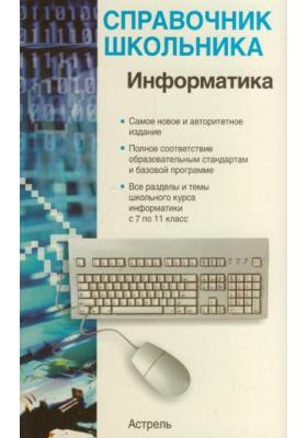 Информатика : Учебно-справочное пособие