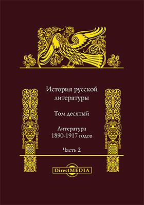 История русской литературы : в 10 томах. Том 10. Литература 1890-1917 годов, Ч. 2
