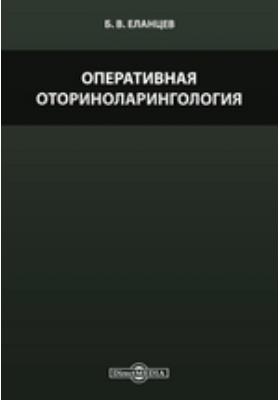 Оперативная оториноларингология