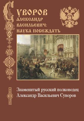 Знаменитый русский полководец Александр Васильевич Суворов