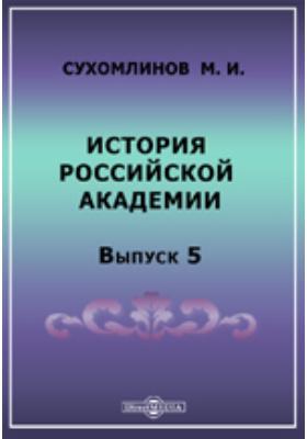 История Российской академии наук. Вып. 5