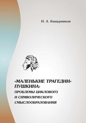 «Маленькие трагедии» Пушкина: проблемы циклового и символического смыслообразования