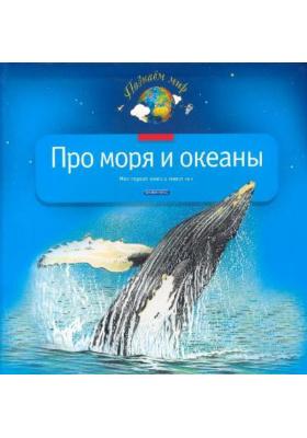 Про моря и океаны : Моя первая книга о животных