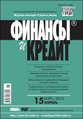 Финансы и кредит = Finance & credit: журнал. 2015. № 15(639)