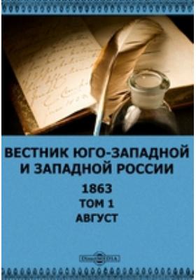 Вестник Юго-западной и Западной России: журнал. 1863. Том 1, Август